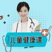 儿科专家陈英:实用家庭健康课