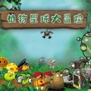 植物大战僵尸之星球大冒险