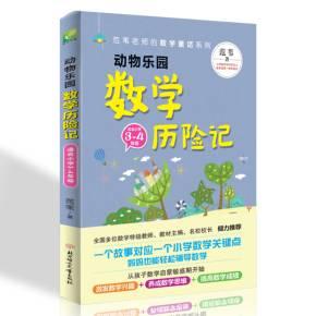 范苇老师的数学童话(3-4年级)