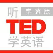 【字幕版】听TED学英语每日更新