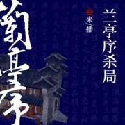 兰亭序杀局(全三册)丨陈坤 馬伯庸力荐