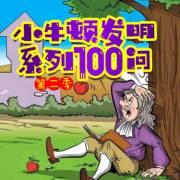 小牛顿发明系列100问 | 第二季