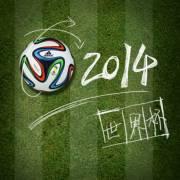 情迷世界杯