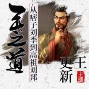 王之道:从痞子刘季到高祖刘邦|王更新播讲