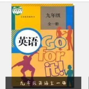 九年级英语全一册课文朗读