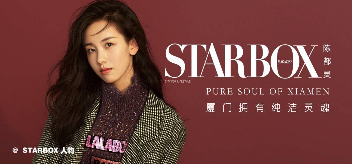 STARBOX x 陈都灵