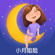 月亮姐姐 睡前情商童话故事(3)