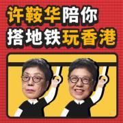 许鞍华陪你搭地铁玩香港