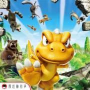 神奇小恐龙