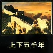 上下五千年215.后梁朱温之子朱友圭