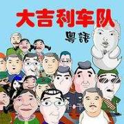 大吉利车队 | 爆笑粤语廣播劇