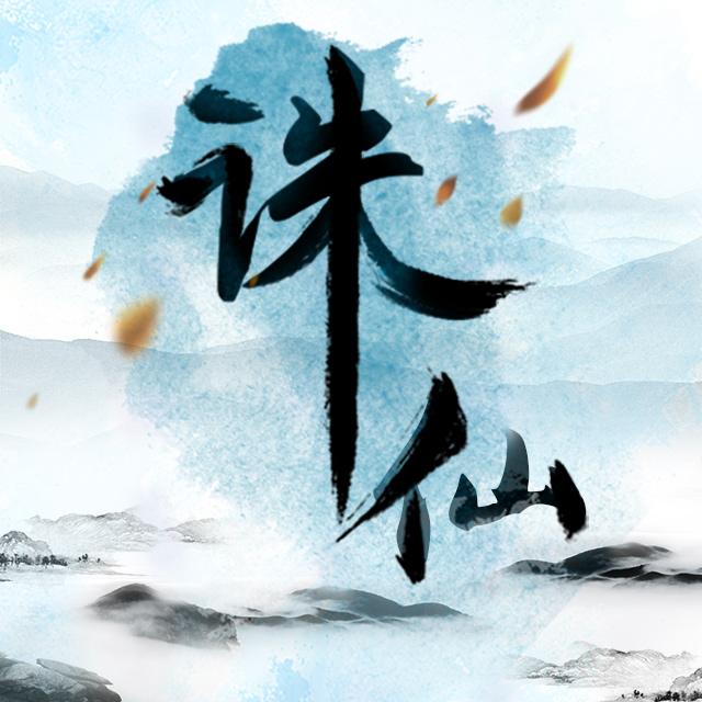 诛仙(粤语)有声小说