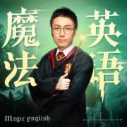"""孫亮的""""魔法英語""""超级读书会"""