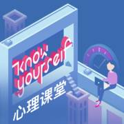 KnowYourself:学好心理学,人生大不同——治愈篇