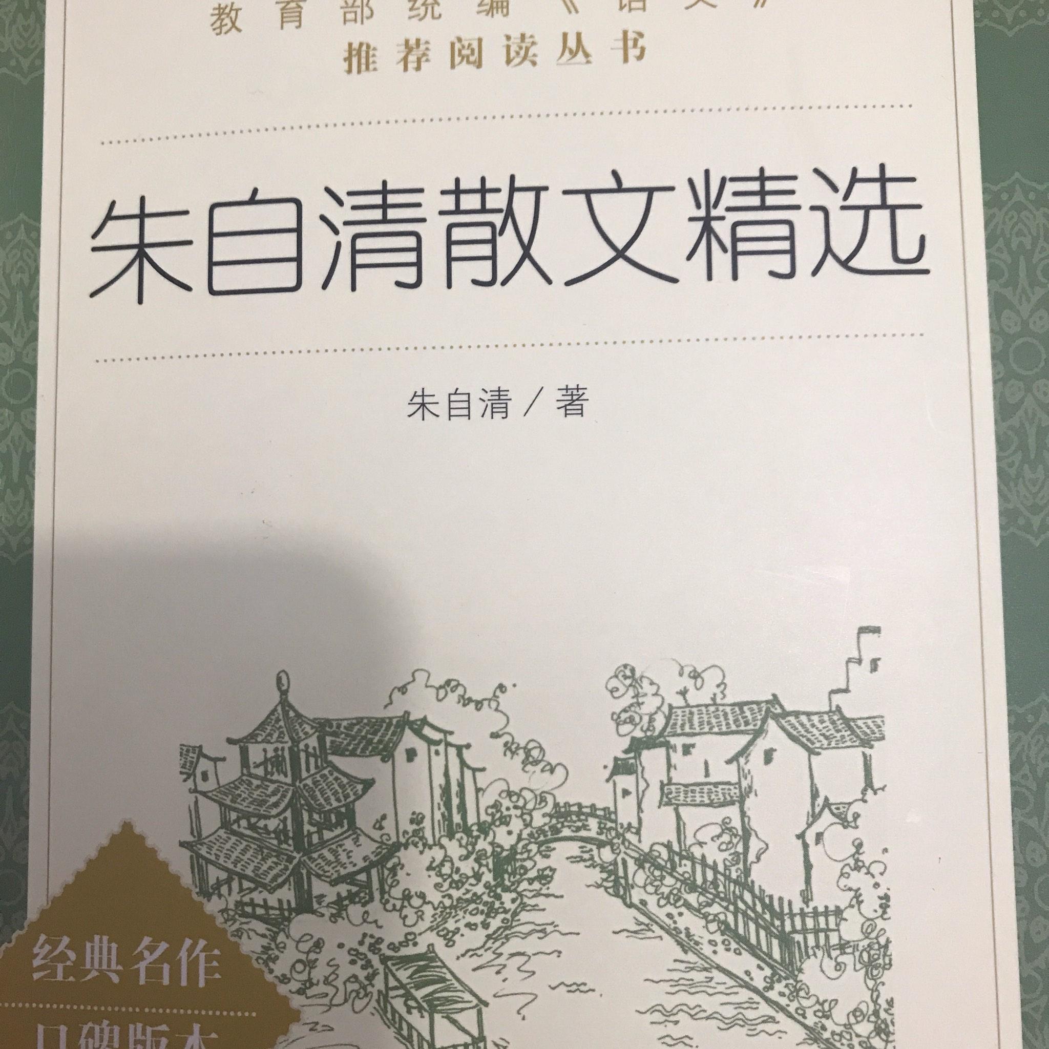 朱自清散文精选听书网