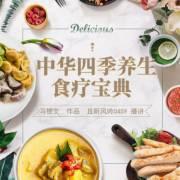中华四季养生食疗宝典