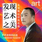 东叔解码经典名画·发现艺术之美