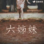 六姊妹|豆瓣阅读家庭史诗小说