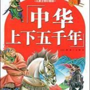 中華上下五千年(兒童版)