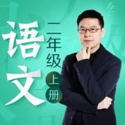 名师郦波:语文启蒙课二年级(上)