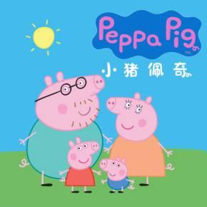 小豬佩奇全集:一二三四季