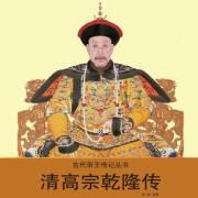 古代帝王傳記叢書——清高宗乾隆傳