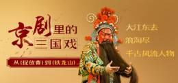 三国戏 | 大江东去,浪淘尽,千古风流人物