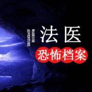 法医恐怖档案(杏花怪谈来听呀)