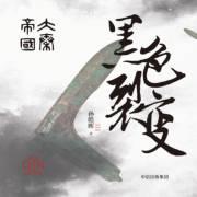 孫皓暉《大秦帝國(一)黑色裂變》(彭坤演播)