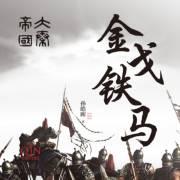 《大秦帝國(三)金戈鐵馬》