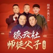 德云社師徒父子 上海站2018