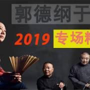 2019郭德綱于谦德云社专场精选