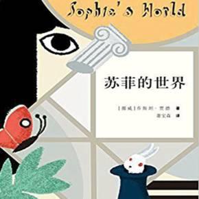 苏菲的世界pdf下载_苏菲的世界(多人剧)有声书在线收听_文学_喜马拉雅FM
