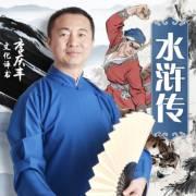 水浒传|李庆丰文化评书 完本