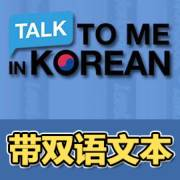Talk to me in korean带双语文本