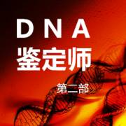 DNA鉴定师(2)