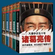 《大谋小计五十年:诸葛亮传》