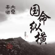 《大秦帝國(二)國命縱橫》