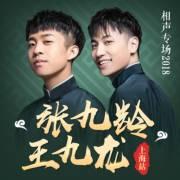 张九龄王九龙相声专场 2019