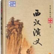評書《西汉演义刘邦》
