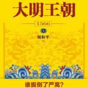 刘和平《大明王朝1566》