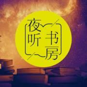 【夜聽書房】聽美文,讀好書,品人生