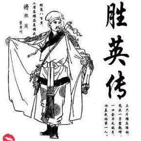 胜英传评书-三侠剑系列