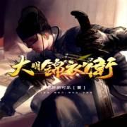 大明锦衣卫(历史悬疑多人剧)