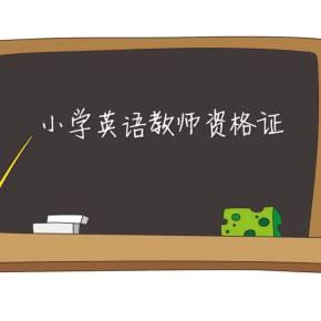 小学英语教师资格证面试
