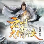 云州大儒侠(金光布袋戏小说版 | 昊翔演播)