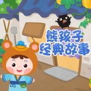 熊孩子经典故事