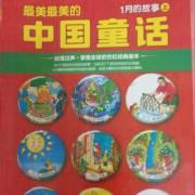 台湾汉声最美最美的中国童话