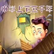 精讲中华上下五千年(三)