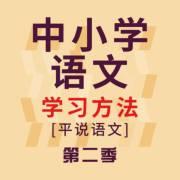 平说语文:中小学语文学习方法2